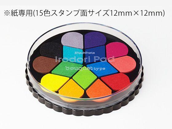 イロドリパッド ブーケタイプ15色(紙専用)