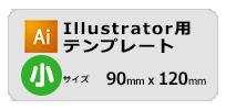 大判スタンプゴムシートのテンプレートダウンロード90mmx120mm