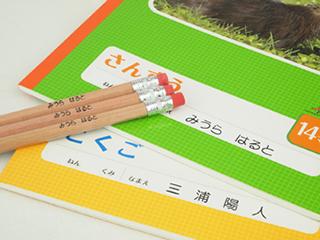 鉛筆やノートに!