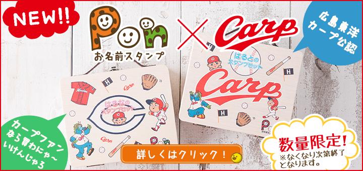 お名前スタンプ「PON」カープコラボ発売!